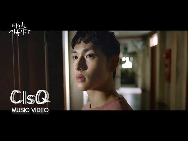 [MV] The Rose (더 로즈) - Strangers (타인은 지옥이다) | Strangers From Hell OST Part. 1 (타인은 지옥이다)