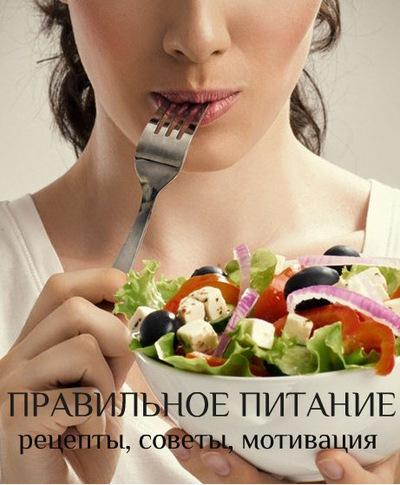 Авторская программа правильного питания. Доступные продукты, минимум времени...