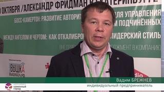 Отзыв Вадима Брежнева о семинарах Александра Фридмана 8-9 октября 2020 г. в Екатеринбурге