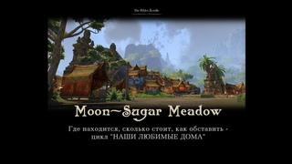 The Elder Scrolls Online Moon-Sugar Meadow Лунно Сахарный Луг дизайн дома