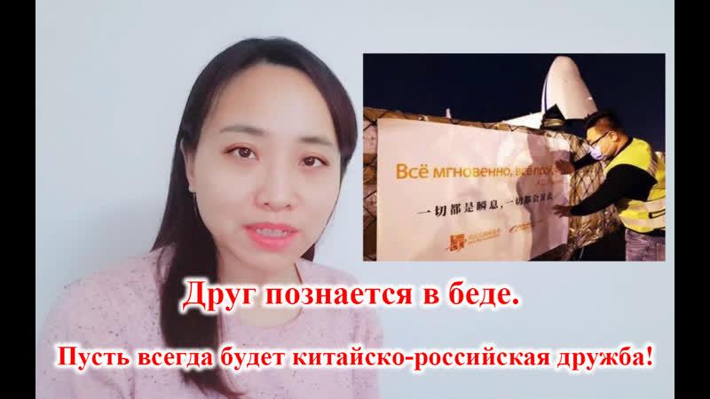 Правда жизни от Цзинцзин Друг познается в беде