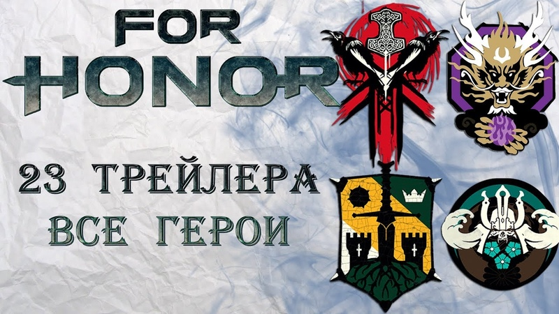 For Honor - 23 трейлера / Все герои / All heroes trailers