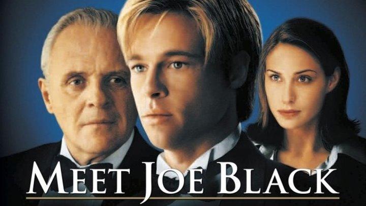 Знакомьтесь Джо Блэк 1998 фэнтези мелодрама драма США Мартин Брест Брэд Питт Энтони Хопкинс Клэр Форлани Джейк Уэбер