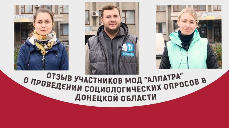 Отзыв участников МОД АллатРа о проведении социологических опросов в Донецкой области