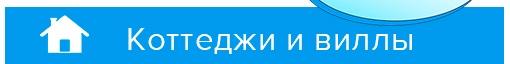 www.yli-kaitala.com/Коттеджи/Виллы_и_коттеджи