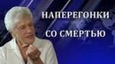 Людмила Фионова Мусорная элита