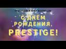 День Рождения ФК Prestige