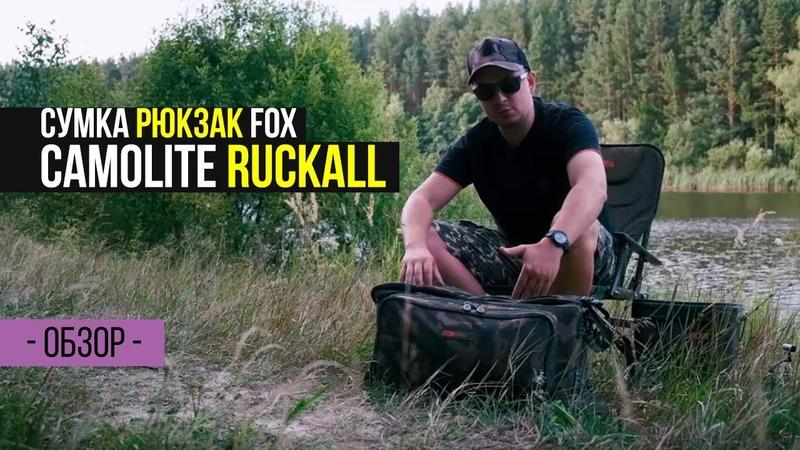 Удобный рюкзак для коротких рыбалок FOX Camolite Ruckall