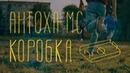 Антоха МС - Коробка
