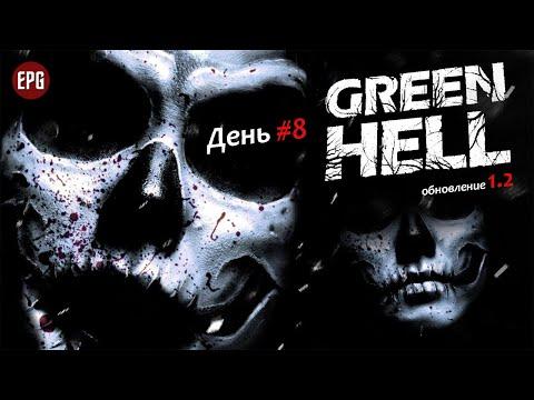 GREEN HELL v1 2 прохождение 7 ВЫЖИВАНИЕ В ЛЕСУ сложность ЗЕЛЕНЫЙ АД день 8й Стройка Советы по игре