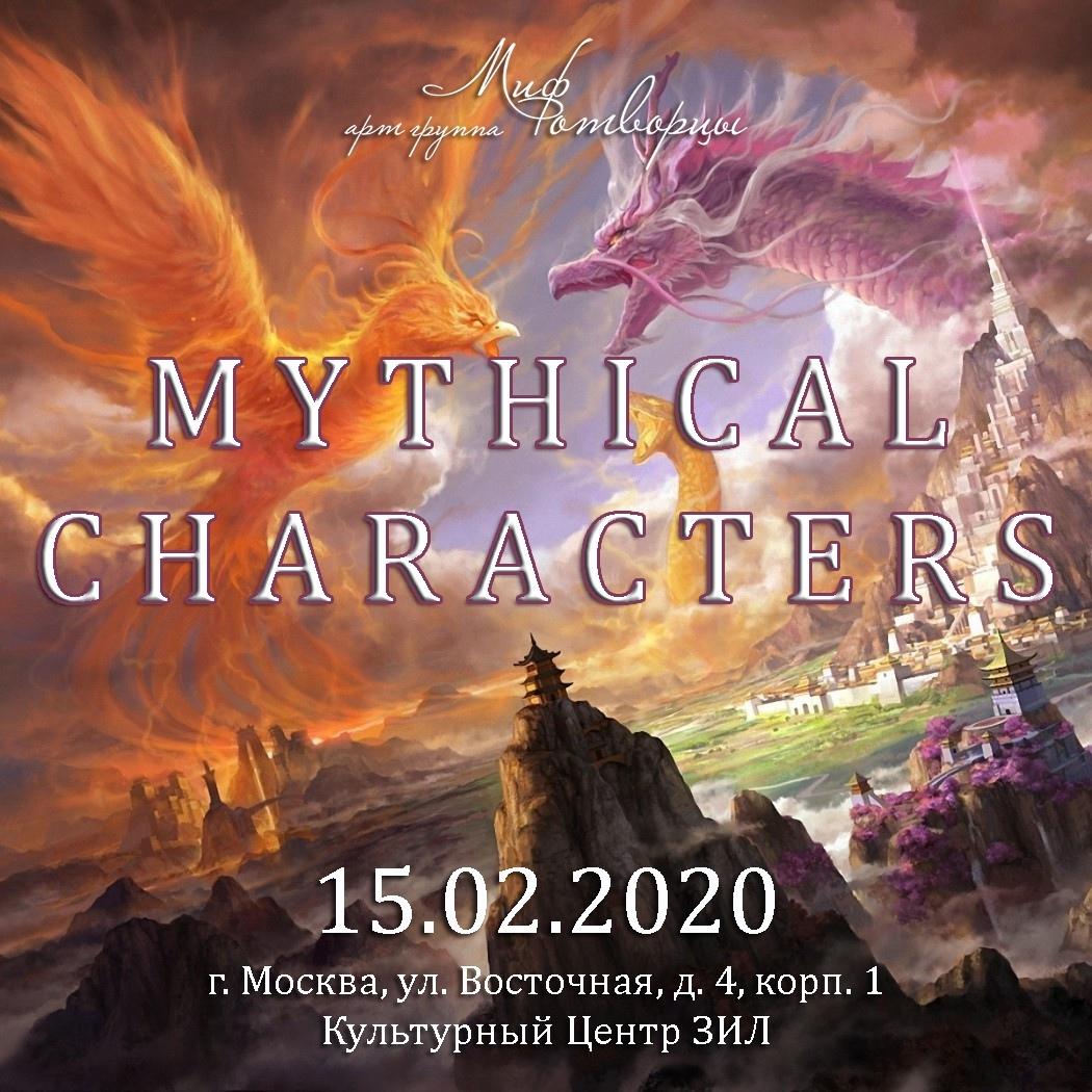 Мифические персонажи 2020