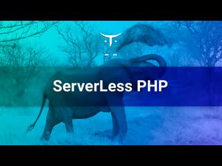 Открытый вебинар «serverless php»