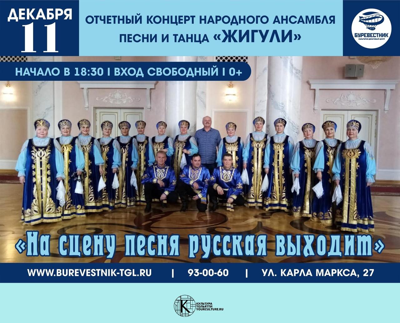 """Отчетный концерт Народного ансамбля песни и танца """"Жигули"""""""