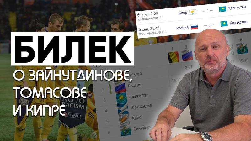 Билек о Зайнутдинове Томасове и Кипре Интервью Sports True
