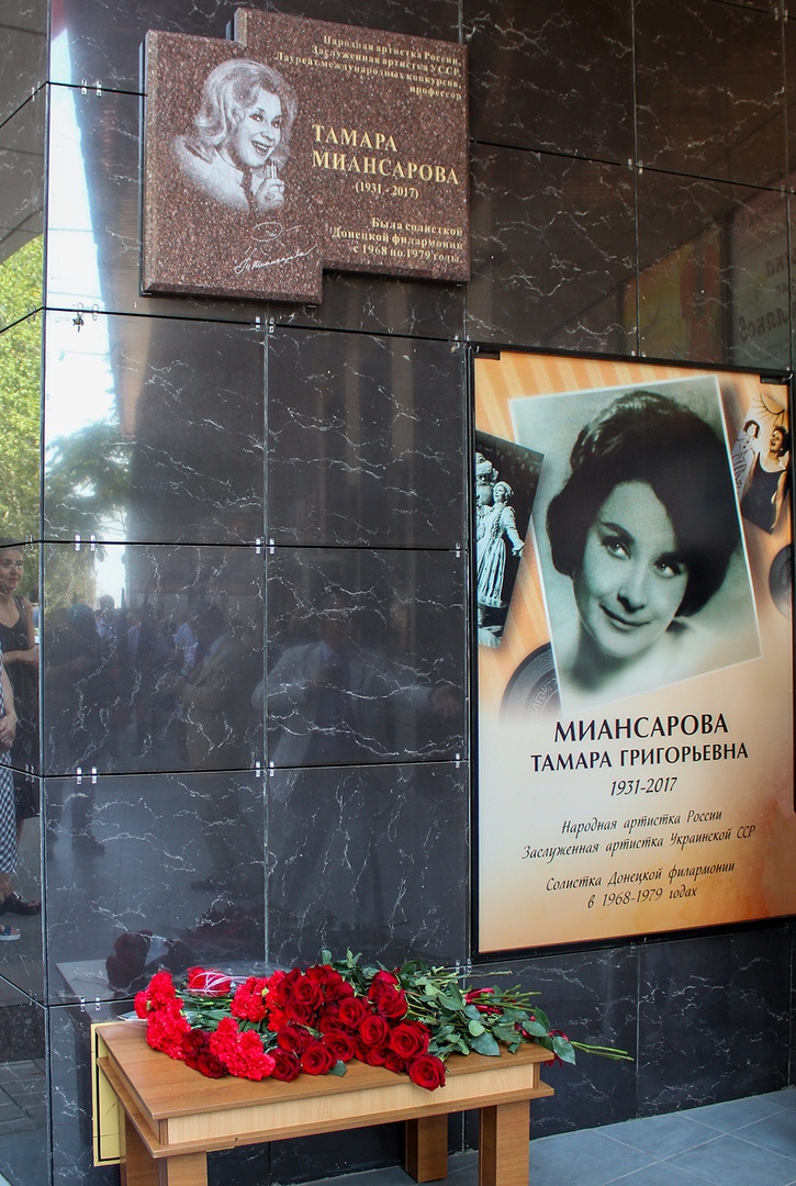Мемориальную доску Тамаре Миансаровой сегодня открыли в Донецке