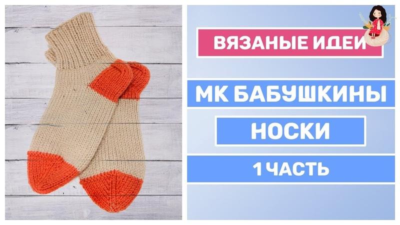 МК Вязание бабушкиных носков на 5 спицах 1 часть