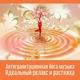 Музыка Гармонизации Сознания - Растяжка для здоровья