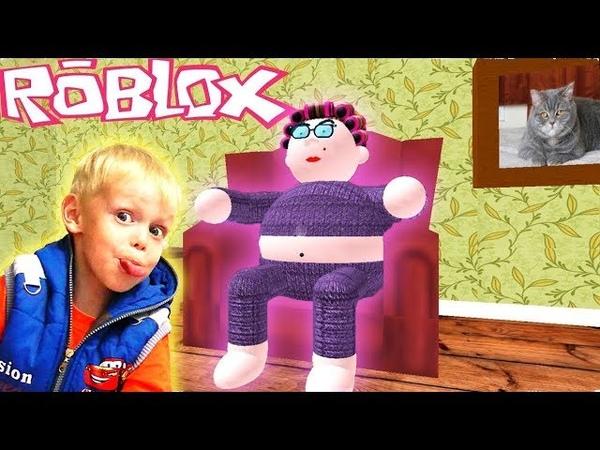 ПОБЕГ от БАБУШКИ в ROBLOX Она Нас СЪЕЛА Смешное Видео Для ДЕТЕЙ С ДАНИЛА МАСТЕР И DMCG