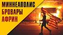 Миннеаполис, Бровары, Африн   Атака на патруль в Сирии   Артемий Лебедев о блокировке ANNA NEWS