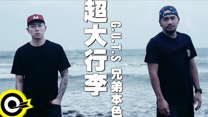 兄弟本色 G U T S 超大行李 Oversized Baggage Official Music Video