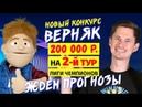 ВЕРНЯК 💰Конкурс прогнозов на 2-й тур ЛЧ | 200 тысяч рублей на Лигу чемпионов