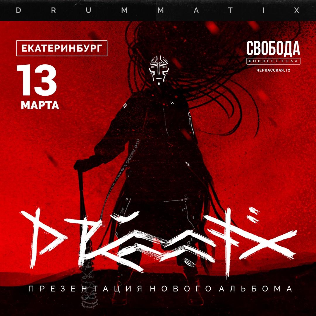 Афиша Екатеринбург 13.03 DRUMMATIX СВОБОДА (ЕКБ)