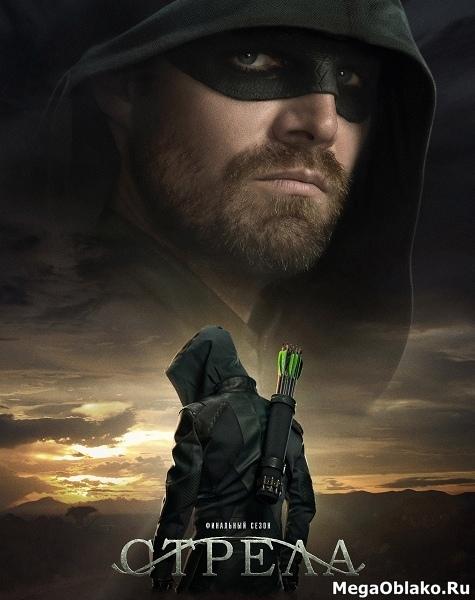 Стрела (1-8 сезон) / Arrow / 2012-2019 / ПМ (LostFilm) / WEB-DLRip + WEB-DL (1080p)