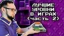 Любимые Уровни в Видеоиграх ч.2 - Детство Геймера