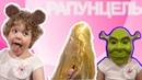 Распаковка куклы принцессы РАПУНЦЕЛЬ веселый шрек помогает новое видео на канале Лиза и Вика