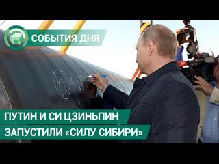 Путин и Си Цзиньпин запустили газопровод Сила Сибири. События дня. ФАН-ТВ