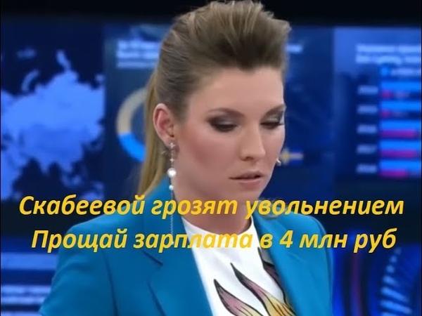 Скабеевой грозят увольнением Прощай зарплата в 4 млн рублей № 1228