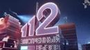 Экстренный вызов 112 эфир от 29.07.2019 года
