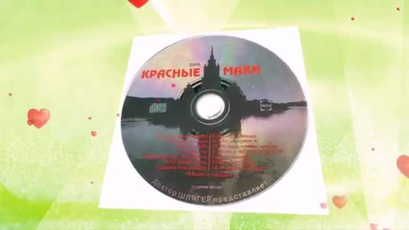 ВИА Красные маки Первая любовь Сувенир и Девушка осень suvenir pesni scrp