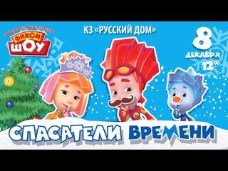 """Новогодние """"Фиксики"""" 8 декабря в Вологде"""