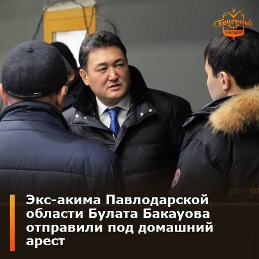 Для арестованного бывшего руководителя региона изменили меру пресечения, передает Павлодар-онлайн.