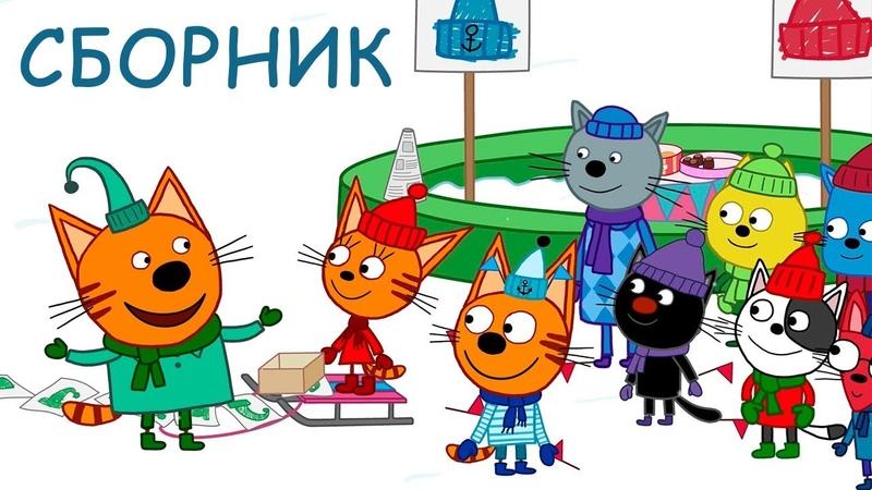 Три Кота   Сборник лучших серий   Мультфильмы для детей 😆😜😱