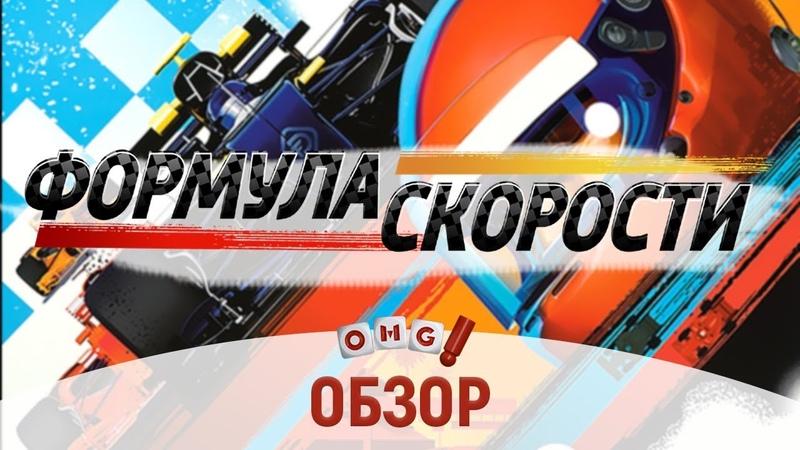 ФОРМУЛА СКОРОСТИ - обзор настольной игры