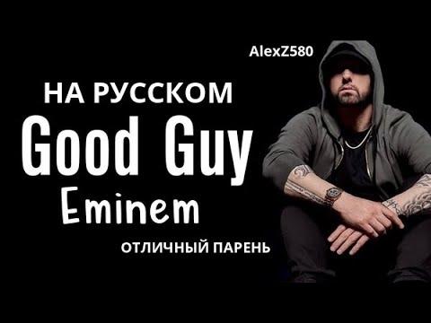 Eminem Jessie Reyez - Good Guy (Отличный парень) (Русские субтитры / перевод / rus sub)