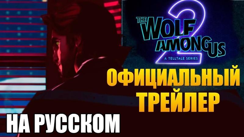 THE WOLF AMONG US 2 ОФИЦИАЛЬНЫЙ ТРЕЙЛЕР АНОНСА НА РУССКОМ