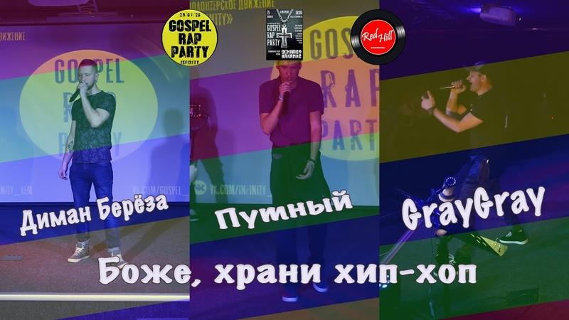 Диман Берёза Путный GrayGray Боже храни хип хоп