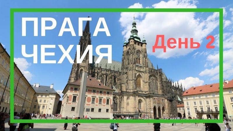Что посмотреть в Праге за 2 дня (Praga, Чехия), выходные в Праге - день 2