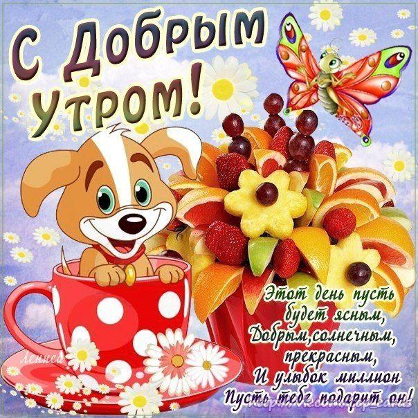 доброе утро подружка прикольные картинки суббота выходные кировские
