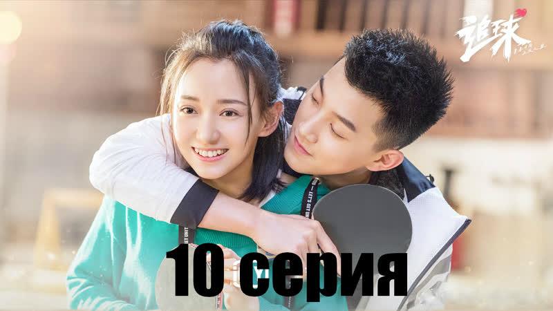 (YUPIMIX) Погоня за мячом | Chasing Ball (русские субтитры) - 10 серия