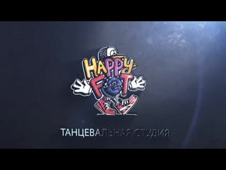 ТАНЦЕВАЛЬНАЯ СТУДИЯ HAPPY FEET