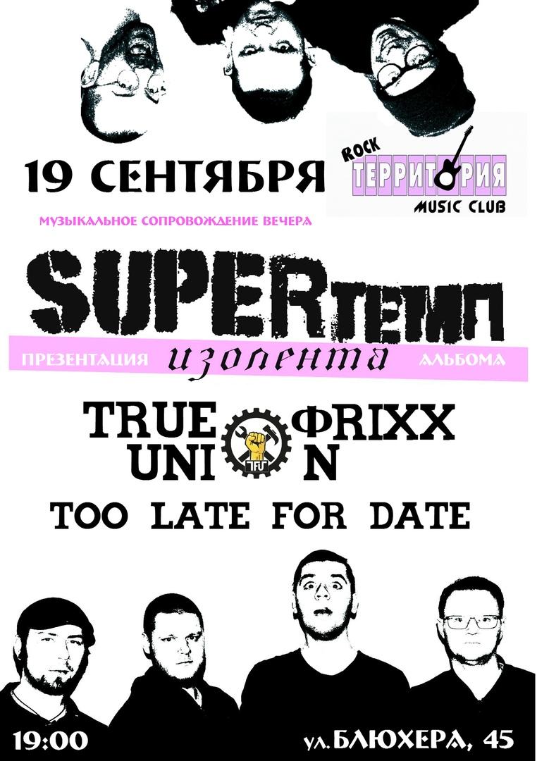 Афиша Ярославль 19.09 SUPERтемп,TRUE ФRIXX UNION в Территории