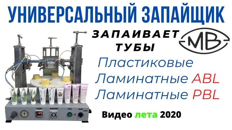 Универсальный запайщик туб пластиковых и ламинатных