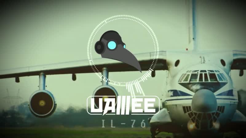 6 163 00 C uamee ★ il76