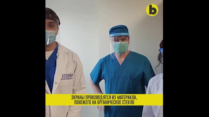 Молдавские студенты выпускают защитные экраны для медиков