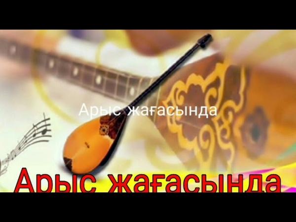 АРЫС ЖАҒАСЫНДА Шәмші Қалдаяқов