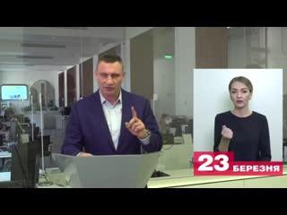 Кличко в своём репертуаре: новый перл от мэра Киева
